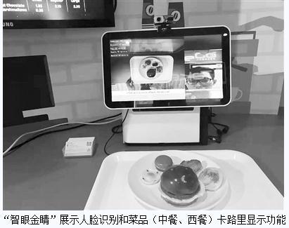 """朱继、田元的""""智眼金睛""""菜品识别智能计价系统获千万级天使轮融资"""