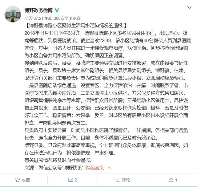 河北博野水污染事件:博野小区自备井用水污染致60人就医