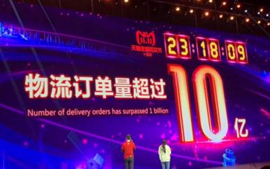 马云预言成真:中国快递进入一天10亿新时代
