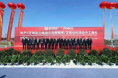 华友钴业与浦华新能源合作,约投20亿建电池材料项目