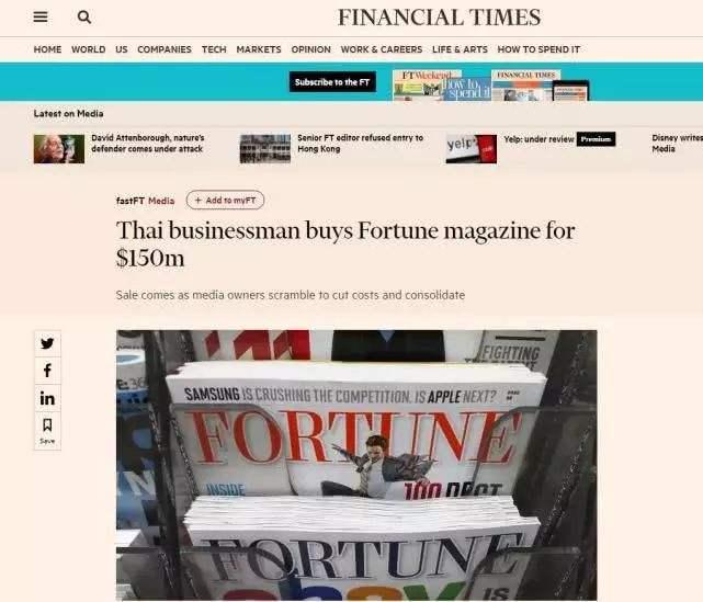 泰国富豪以1.5亿美元的价格收购美国《财富》杂志