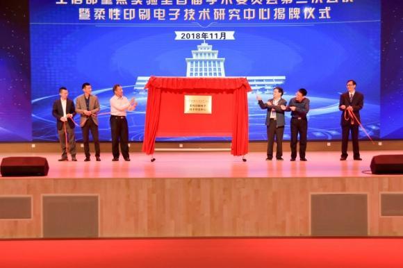 哈尔滨工业大学成立柔性印刷电子技术研究中心