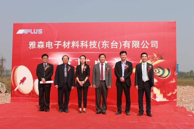 亚洲电材成立雅森电子来扩大生产5G材料产品