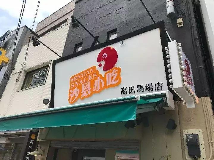 沙县小吃在美关门原因竟是顾客太多,餐食被一抢而空!