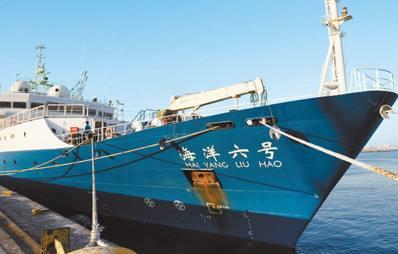 """""""海洋六号""""船圆满完成深海地质调查科考任务归来"""