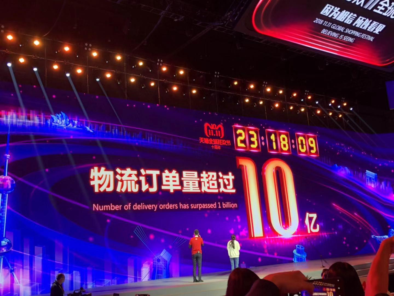 马云预言成真:中国实现一周10亿个包裹