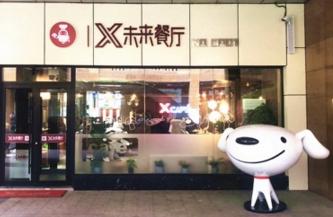 京东X未来餐厅在天津开业,烹饪机器人可炒40多道菜