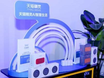 天猫精灵AI智能音箱获消费电子行业冠军
