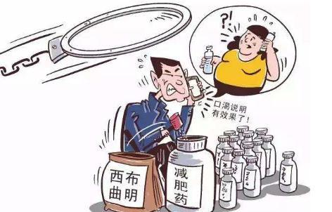 减肥神药隐身卖:杜莹揭秘个人网售非法保健食品产业链