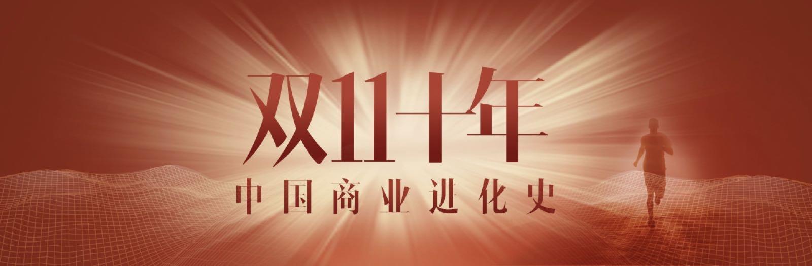 双十一十年,中国商业进化史