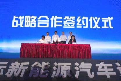 """北汽集团与三亚市政府签订战略合作协议,助推""""绿色三亚""""早日实现"""