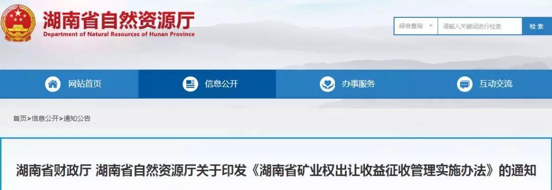 《湖南省矿业权出让收益征收管理实施办法》