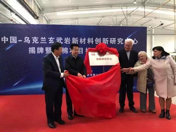 中国-乌克兰玄武岩新材料创新研究中心揭牌
