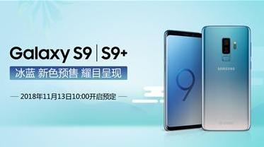 三星Galaxy S9/S9+冰蓝配色开启预订:S9售价5499元,S9+售价6499元