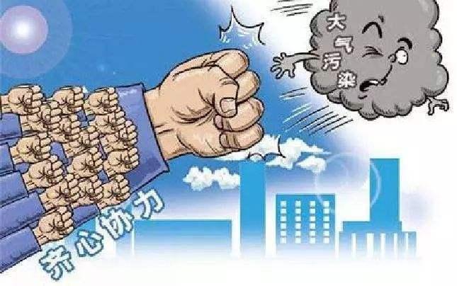 《北京市秋冬季攻坚细化分解方案》解读:29项措施应对采暖季大气污染