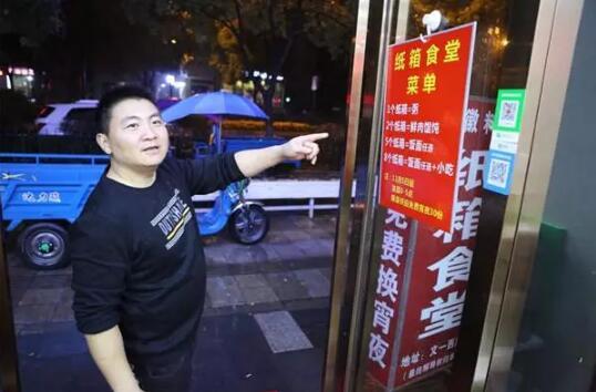 """杭州出现""""纸箱食堂"""",纸箱免费换宵夜"""