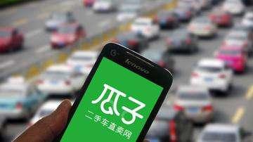 《互联网用户二手车消费者研究报告》发布与解读