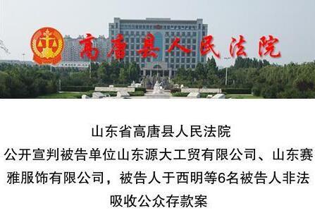 于欢母亲获刑3年:山东高唐人民法院对于西明等6被告人非法吸收公众存款案宣判