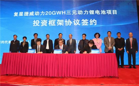 复星捷威投资约108亿,建设三元软包动力锂电池生产基地和研发中心项目