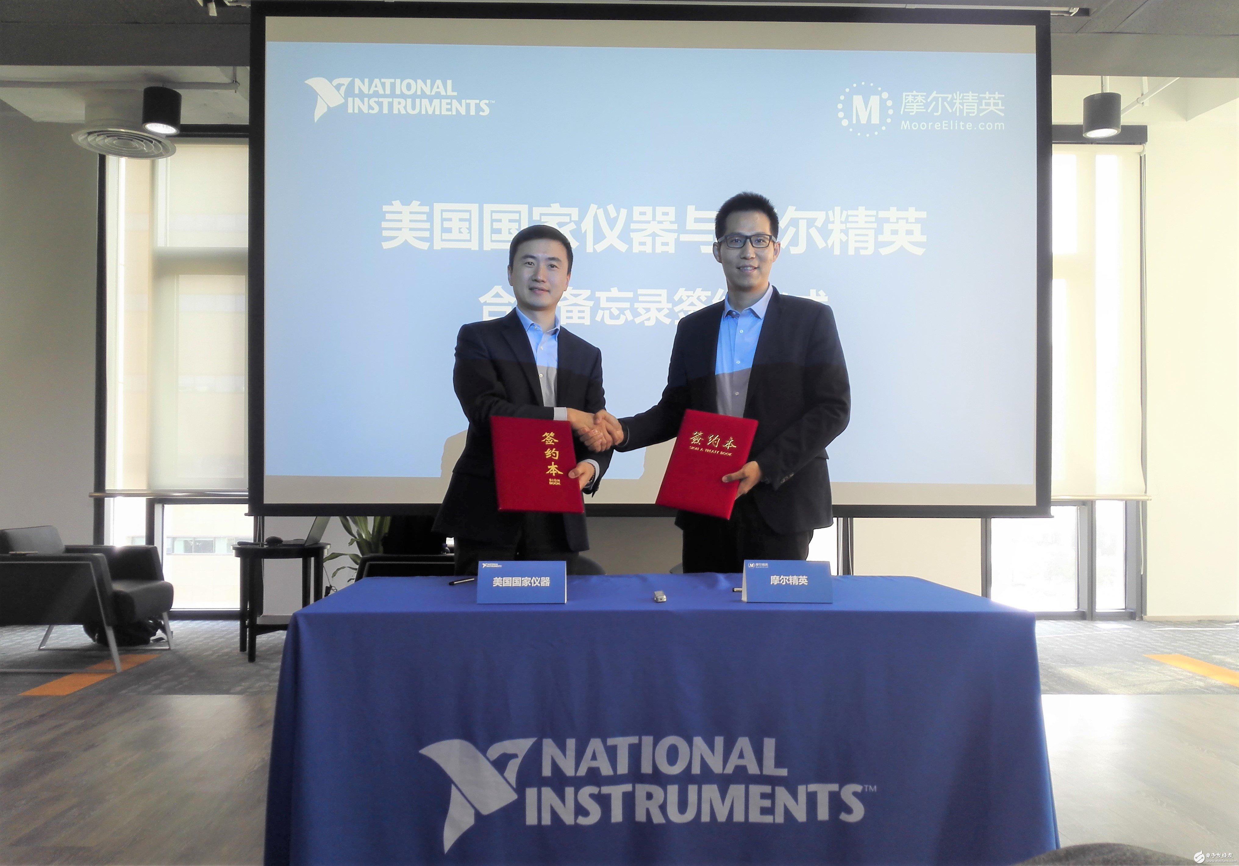 NI在上海与摩尔精英签署合作备忘录建立合作关系