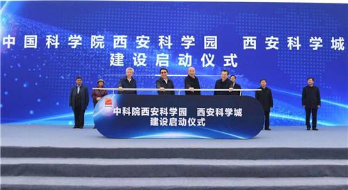 中国科学院西安科学园启动建设,助力西安国家中心城市建设