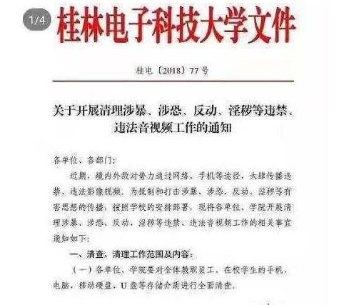 高校回应清查手机,桂林电子科技大学想干啥?