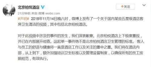 北京柏悦酒店回应卫生乱象:是单一事件,不代表酒店卫生标准
