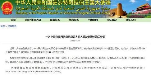 中国公民赴沙特时因携带玩具无人机遭海关处罚2000里亚尔罚款