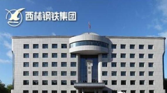 北京建龙重工集团将接盘黑龙江最大钢企西林钢铁