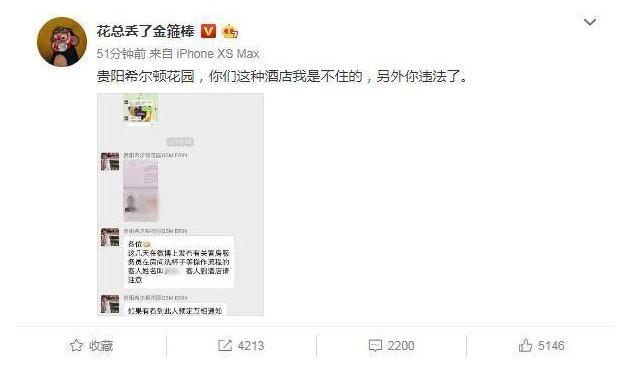 贵阳希尔顿泄露爆料人花总护照信息 已涉嫌违法