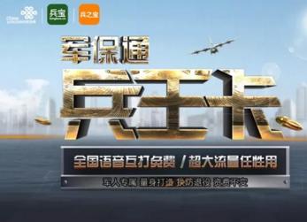 中国联通兵王卡套餐于昨日正式上线