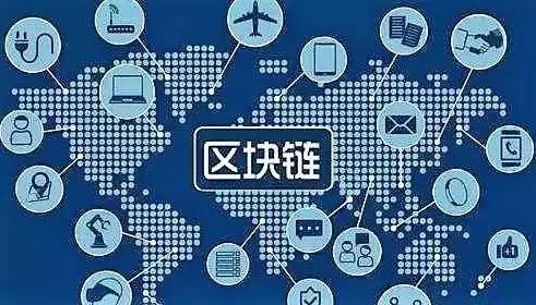 商业区块链:六个有前景的试点项目