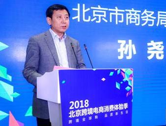 2018跨境电商消费体验季活动在北京港湾一指电商体验店正式开启