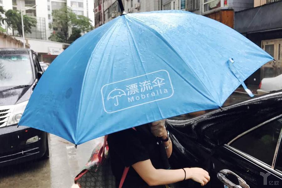漂流伞宣布获得蚂蚁金服近亿元战略投资