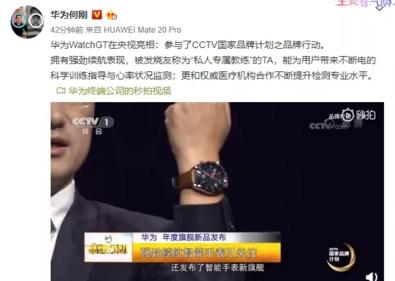 华为WatchGT在央视亮相,并参与国家品牌计划行动