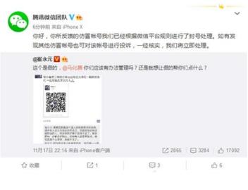 崔永元称有人在微信冒充自己,现已进行封号处理