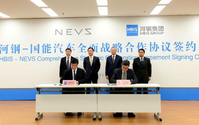国能电动汽车与河钢集团签署战略合作协议,重点发力新能源汽车