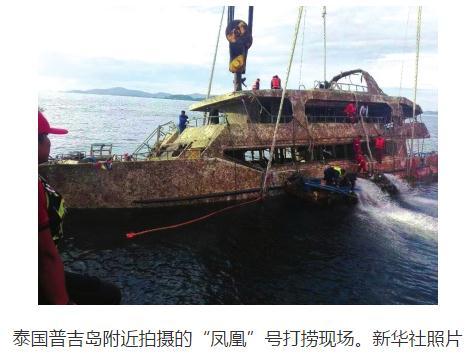 """凤凰号打捞出水!曾致47名中国游客遇难""""凤凰""""号沉船事故调查进展"""