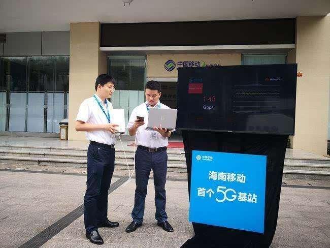 海南移动在海口开通海南省首个5G基站