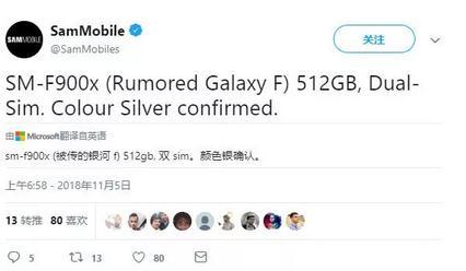 三星官方Twitter爆料折叠屏手机型号为SM-F900x配置
