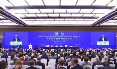 首届联合国世界地理信息大会将在浙江德清举行,举行时间为11月19日-21日