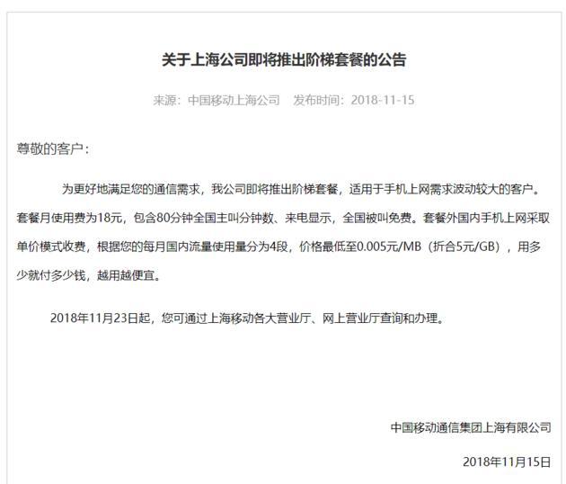 手机流量将阶梯定价:上海移动将推出阶梯套餐
