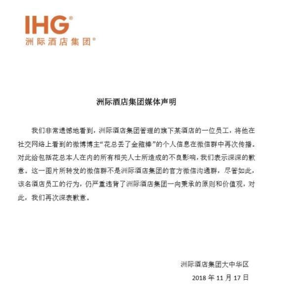 """洲际集团员工将""""卫生门""""爆料人花总信息曝光,发声明道歉"""
