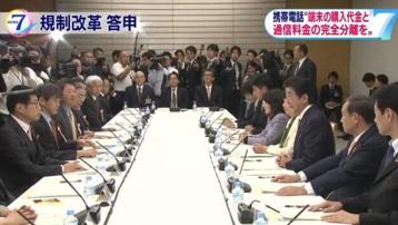 日本政府规制改革会议提出分离手机终端费和通信费