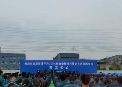 龙蟒佰利联投入19.8亿,打造国内首家构建钛合金完整产业链企业