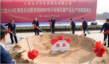 石英股份首批6000吨半导体石英产品生产线奠基!
