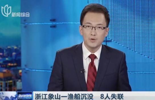 浙江象山渔船沉没事故经过及原因调查