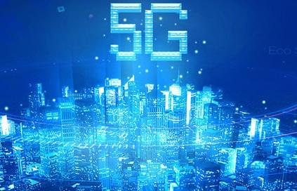 中国移动:5G网络网速将是4G网络的40倍,流量价格在1元每G以下