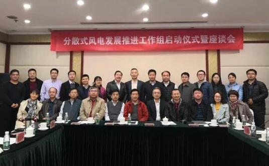 分散式风电发展推进工作组启动仪式在北京举行