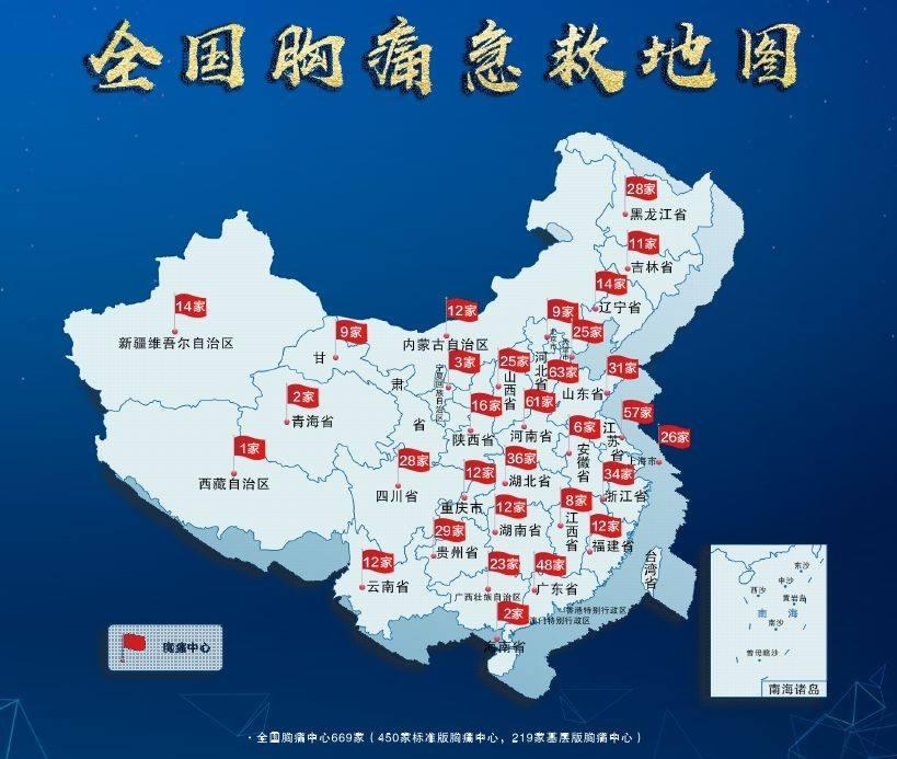 """""""中国胸痛中心急救地图""""发布"""